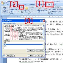 図表5 [1]上部のリボンから「校閲」タブを選択[2]「文章校正」グループ内の「表記ゆれチェック」をクリック[3]ダイアログボックスで校正