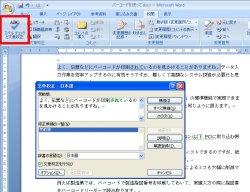 図表6 「文章校正」ダイアログボックス。指摘された箇所をどのように修正するかは、自分で決める。