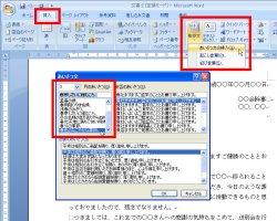 図表2 「あいさつ文」ダイアログボックスから、文を選択して「OK」ボタンをクリックすれば、文書中のカーソル位置に文が挿入される。