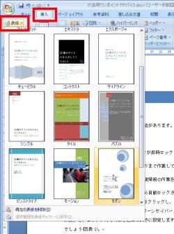 図表3 表紙デザインを選定中
