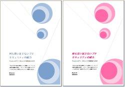 図表5 左側はスタイルセットが「モダン」、配色が「Office」の場合。右側はそれぞれを「ファンシー」、「ネオン」に変更。