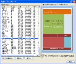 図表7 「文書パーツオーガナイザ」ダイアログボックス。左側の一覧で選んだものが右側にプレビューされる。