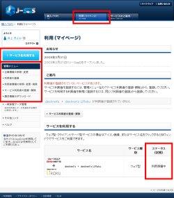 図表12 「マイページ」画面。サービスのライセンスを購入するとステータスが「利用準備中」と表示される(右下の赤囲み)。その後、利用可能となれば、ステータスは「利用可」になるので、「サービスを利用する」ボタンをクリックして(左上の赤囲み)、サービスに入る。また、利用者登録等は左側の「管理メニュー」から行う(左下の赤囲み)。