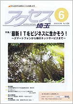 アクセス埼玉