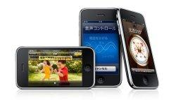 図表1 今人気の携帯電話iPhone (出典:アップル社のサイト)
