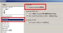 図表11 Adobe Readerの「環境設定」ダイアログボックスで、JavaScriptの停止を設定
