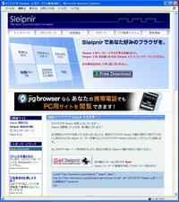 図表1 Sleipnir公式サイト