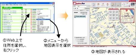 右クリックで即時に地図が見られる