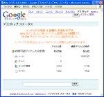 図表2a Googleの場合。検索ページの「インデックスステータス」リンクをクリックするか、タスクバー内のアイコンか検索窓右をクリックして表示される「インデックスステータス」メニューを選ぶと見られる。