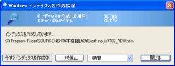 図2b MSNの場合。タスクバー内のアイコンをクリックして表示される「インデックスの作成状況」メニューを選ぶと見られる。