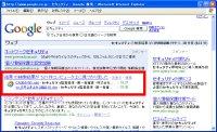 図表5 Googleで「セキュリティ」をディスクトップ検索後に、同じキーワードでWeb検索