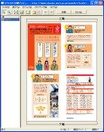 図表3 「印刷プレビュー」で事前に画面でチェック。これは4ページを1枚に収める縮小印刷の確認。