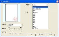 図表5 プリンタ「EPSON PM-950C」での透かし文字設定