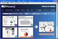 図表7 まとめ印刷ができるソフト「縮小プリント4」のWebページ