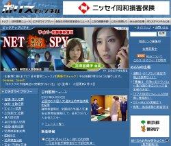 図表2 Webサイト「ポリスチャンネル」のトップページ