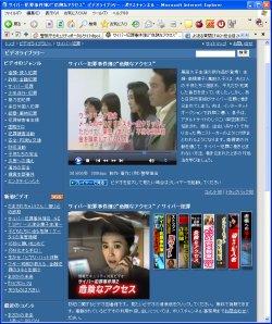 図表3 「ポリスチャンネル」内のビデオライブラリー「サイバー犯罪」で「危険なアクセス」を視聴中(出典:図表2に同じ)