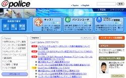 図表6 Webサイト「@police」のトップページ