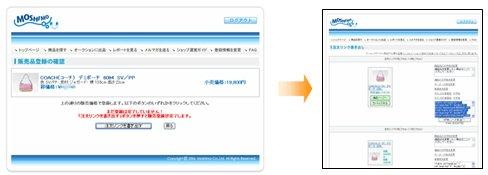 図表3 ボタン1つで注文用リンクが簡単に作成される