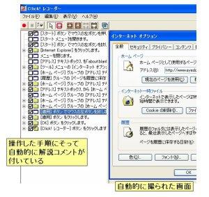 図表4 操作の度に操作画面が自動的に撮られている(使用ソフトは「Click! レコーダー」)