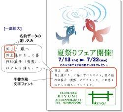 図表1 DMハガキのできあがり例。一言メッセージに自分フォントと差し込み印刷を利用。