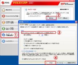 図表3 最新パターンファイルの更新を自動でできるように設定する(「ウイルスバスター2007」)