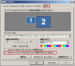 図表5 画面のプロパティでの設定例