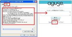 図表3 左はメールソフト「Outlook Express」でメールヘッダを表示させたダイアログボックス。この内容をすべて選択し、右の「aguse」サイトに貼り付けて「調べる」ボタンをクリック。