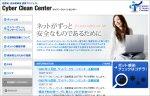 図表7 「Cyber Clean Center」サイトのトップページ
