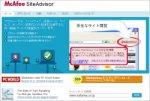 図表8 「McAfee SiteAdvisor」サイトのトップページ